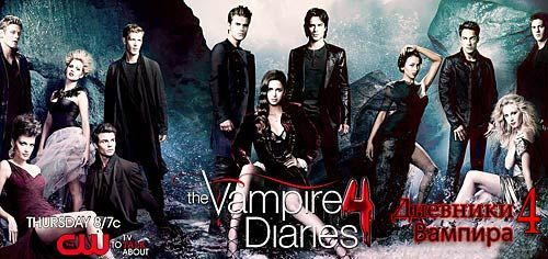 6 сезон сериала 'Дневники вампира'