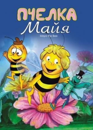 Мультфильм 'Пчелка Мая' (2014)
