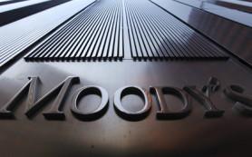 Moody's понизило рейтинги крупнейших российских компаний