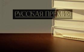 Работы писателей и поэтов из 19 стран вошли в список «Русской премии»