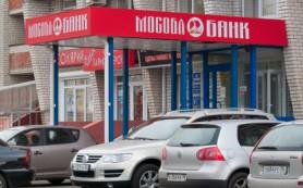 МВД возбудило дело о хищении 70 миллиардов рублей из Мособлбанка