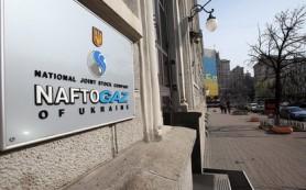 «Нафтогаз» перечислил «Газпрому» 32 миллиона долларов