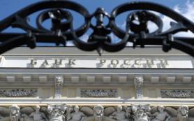 ЦБ отозвал лицензии у трех кредитных организаций