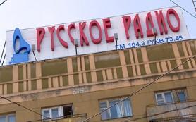 ФАС одобрила покупку «Русского радио» и «Хит FM» государством