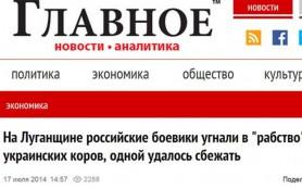 Главные российские новости