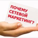 Сетевой маркетинг