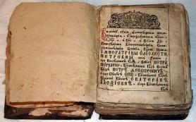Из Германии в Великий Новгород вернулись два музейных экспоната