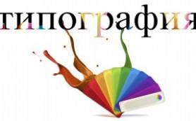 Московская типография самая удобная, быстрая и выгодная