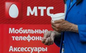 МТС повысит стоимость связи для самых активных пользователей пакетных тарифов