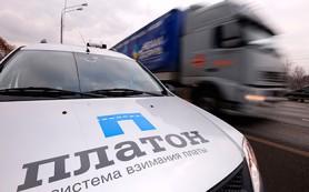 В Росавтодоре рассказали о тысячах случаев неоплаты через систему «Платон»