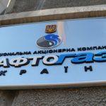 Генпрокуратура Украины начала расследование в отношении руководства «Нафтогаза»