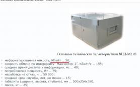 В России создали 25-килограммовый жесткий диск