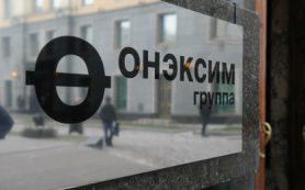 СМИ узнали о намерении «Онэксима» продать российские активы