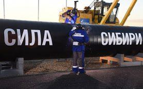 «Газпром» предложил соединить сахалинский газопровод с «Силой Сибири»
