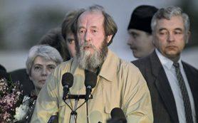 Россия предложит ЮНЕСКО объявить 2018 год Годом Солженицына