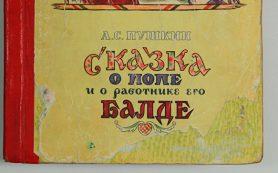 В РПЦ не считают нужным править текст сказки Пушкина про попа