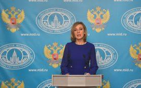 Захарова ответила Макфолу на его антироссийское заявление