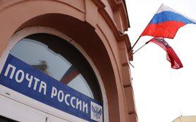 Силовики изъяли документы в центральном офисе «Почты России»