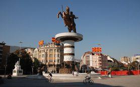 Безвизовый режим для россиян в Македонию продлен еще на год
