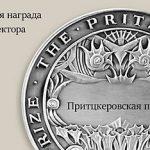 Впервые Притцкеровскую премию вручили сразу троим архитекторам