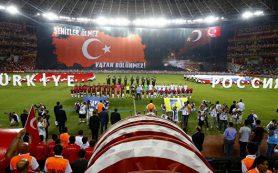 Турецкие футбольные фанаты: мундиаль в России безопаснее, чем в Европе