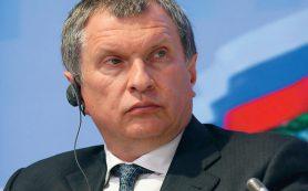 Сечин назвал цель антироссийских санкций