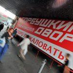 Глава «Русь Ойл» принял решение продать торговый комплекс «Горбушкин двор»