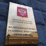 ВТБ и ФССП подписали соглашение о сотрудничестве