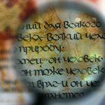 """В парке """"Сокольники"""" откроется выставка шедевров каллиграфии"""