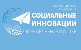 В Москве вновь пройдет конференция «Социальные инновации: определяем будущее»