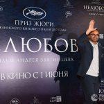 """""""Нелюбовь"""" в борьбе за """"Оскар"""""""