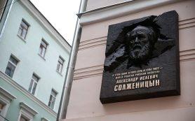 На доме Александра Солженицына в Москве открыли мемориальную доску