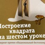"""Вышла новая книга Сергея Носова """"Построение квадрата на шестом уроке"""""""