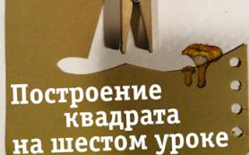 Вышла новая книга Сергея Носова «Построение квадрата на шестом уроке»