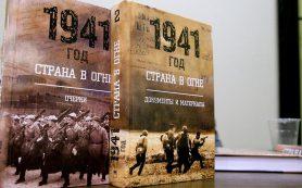 В РАН представили российско-белорусский сборник о войне
