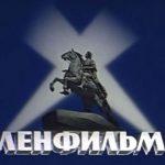 """Киностудия """"Ленфильм"""" отметила свое 100-летие"""