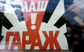 Выставка «Безграничный слух» открылась в музее «Гараж»