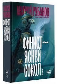 «Дневник читателя». Новый роман Рубанова «Финист – Ясный Сокол»