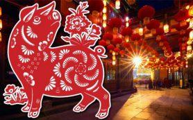 В Китае встретили 4 717 год Желтой Земляной Свиньи