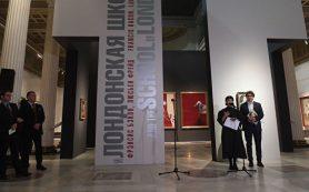 Пушкинский музей представит выставку произведений Лондонской школы живописи