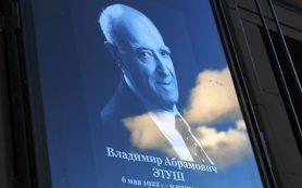 В Театре имени Вахтангова уточнили дату похорон Этуша