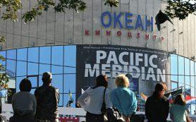 Во Владивостоке сразу после ВЭФ пройдет кинофестиваль «Меридианы Тихого»