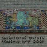 """Ученые РФ и Белоруссии должны координировать проект магистрали """"Евразия"""""""