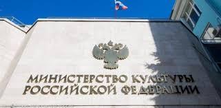 В Минкультуры России пока не получили приглашение на конгресс в Эстонии