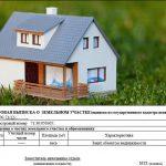 Что такое выписка из государственного земельного кадастра, когда нужна и где получить?
