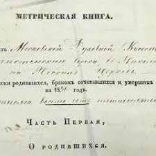 В Москве нашли ранее неизвестный автограф Гоголя