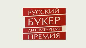 «Русский Букер» приостановил работу