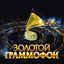 Церемония вручения премии «Золотой Граммофон» пройдет 23 ноября в Кремле