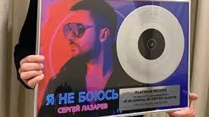 Альбом Лазарева «Я не боюсь» получил в России платиновый статус