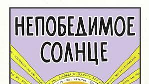 Нужно знать пароль, чтобы попасть на презентацию нового романа Пелевина